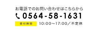 電話番号0564-58-1631